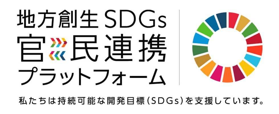 内閣府「地方創生SDGs官民連携プラットフォーム」に参画